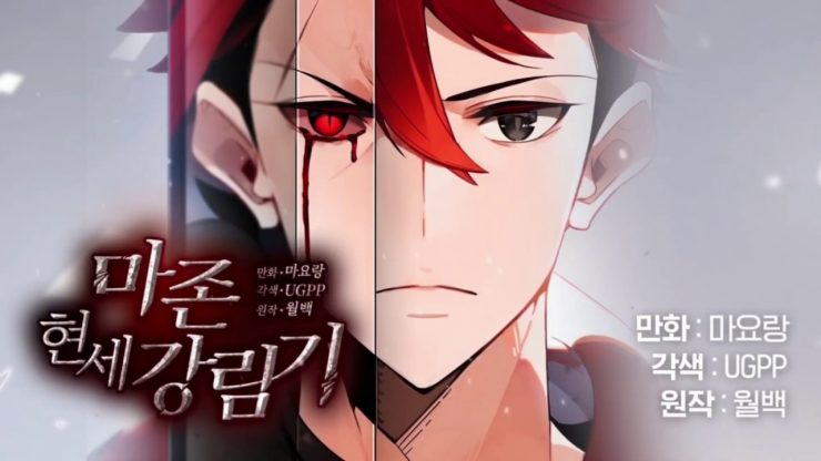 Spoiler The Descent of the Demonic Master Manhwa Chapter 61 ...